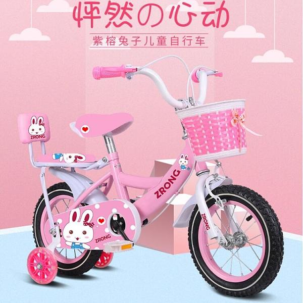 兒童自行車2-5-6-7-8-9-10歲女孩小孩腳踏單車3寶寶4女童車公主款
