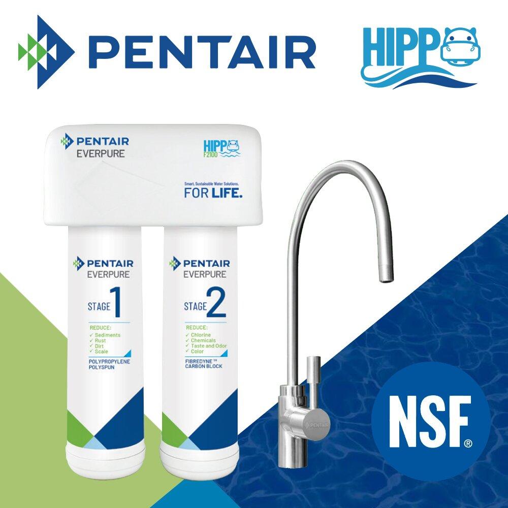 【PENTAIR】雙管飲用淨水器-HIPPO F2200