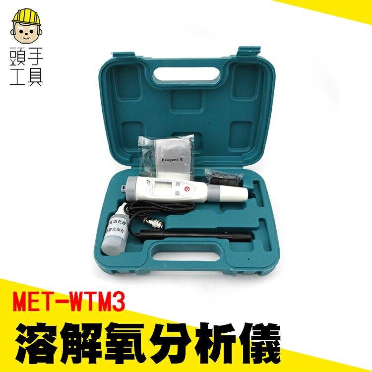 【頭手工具】魚塭 水質檢測儀 DO溶氧 養魚養蝦專用 水族養殖淡水  MET-WTM3筆式溶解氧分析儀