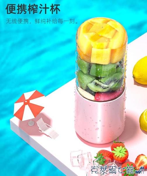 迷你榨汁機 榨汁杯便攜式家用小型迷你電動炸果汁杯多功能全自動隨行杯榨汁機 快速出貨