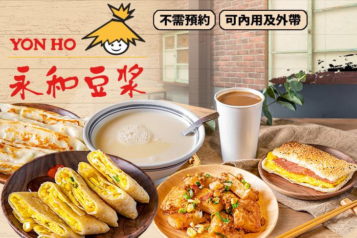 【台北】YON HO永和豆漿 #GOMAJI吃喝玩樂券#電子票券#中式