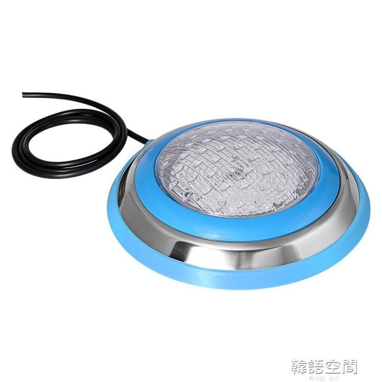 304不銹鋼掛壁式泳池燈RGBWV藍邊七彩水下景觀燈游泳池壁掛燈明裝 摩可美家