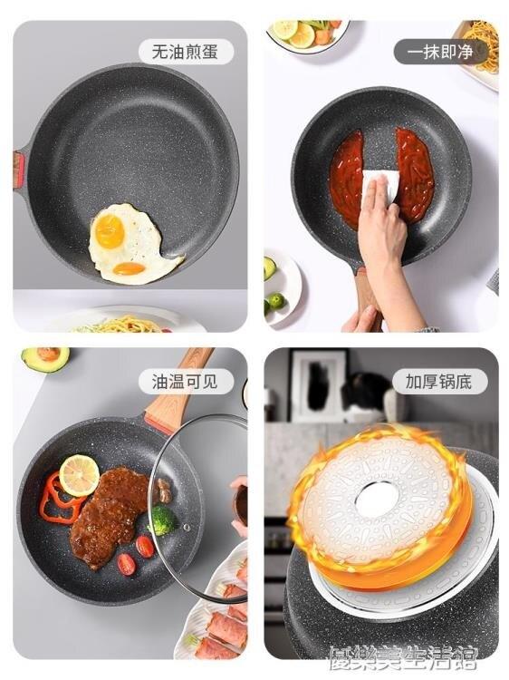 麥飯石煎鍋平底鍋不黏鍋家用小電磁爐燃氣灶適用專用多功能早餐鍋 摩可美家