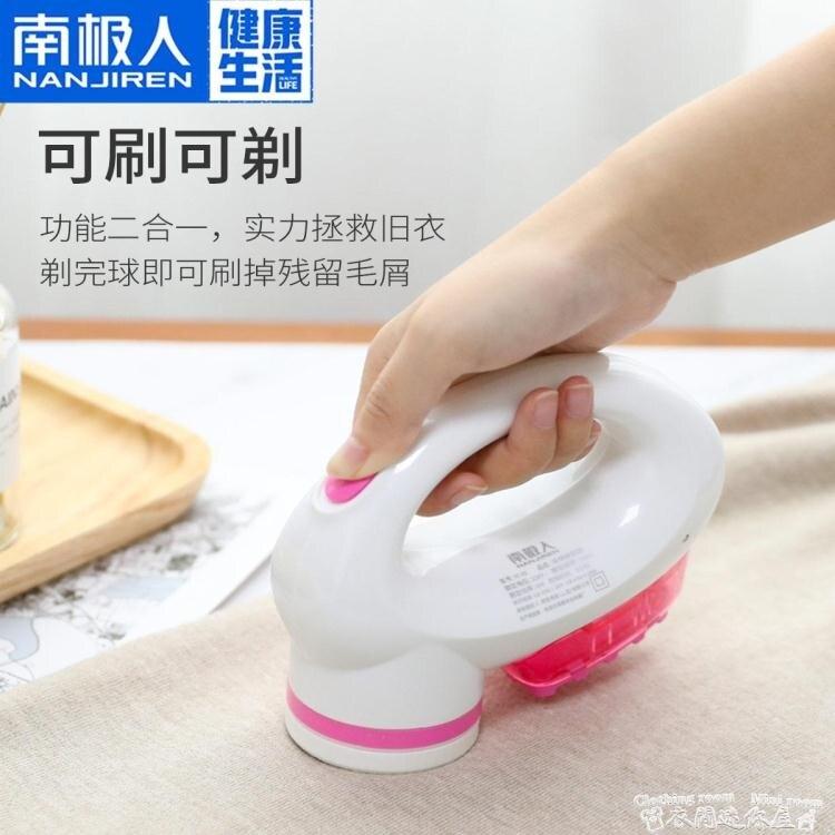 除毛球機毛衣服修剪器充電式去除毛球除毛器剃打刮割毛打球機家用踢球神器