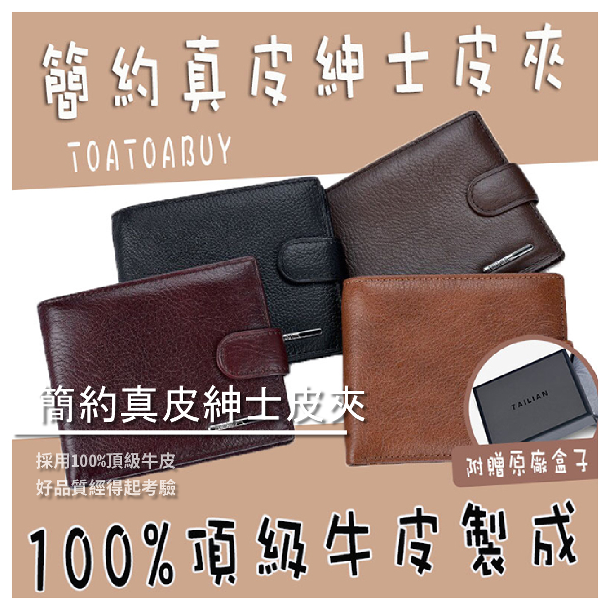 【TOATOABUY 托托買】簡約真皮紳士皮夾/9.5X12.2X2cm