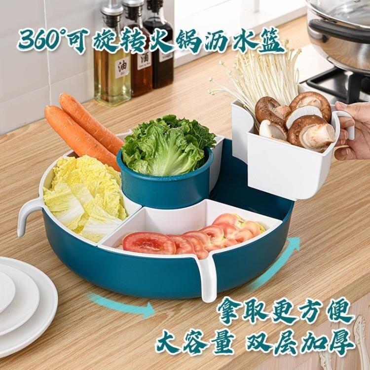 多功能可旋轉雙層瀝水火鍋拼盤家用水果盤洗菜盆塑膠淘菜筐菜籃子 摩可美家
