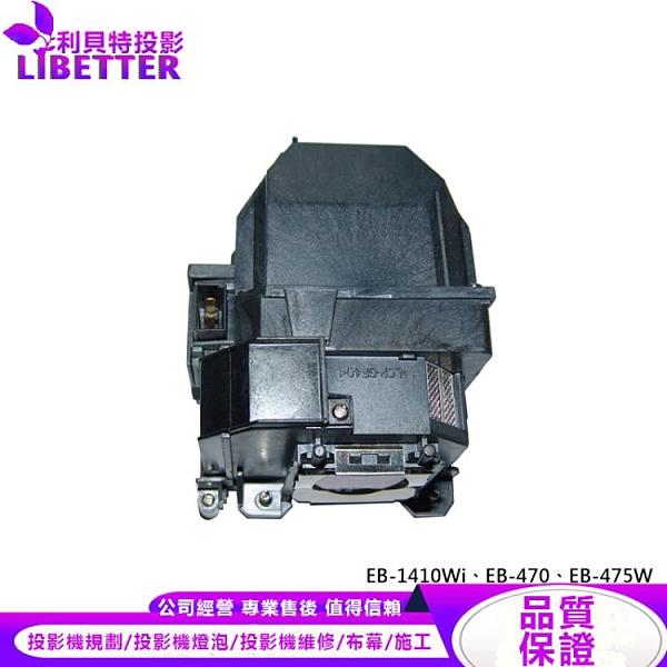 EPSON ELPLP71 原廠投影機燈泡 For EB-1410Wi、EB-470、EB-475W