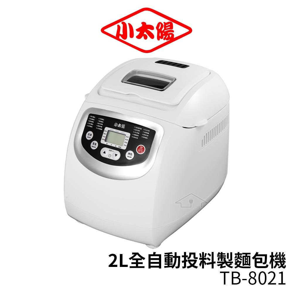 5/5-5/10 小太陽 2L全自動投料製 麵包機TB-8021 加碼送專用刮刀