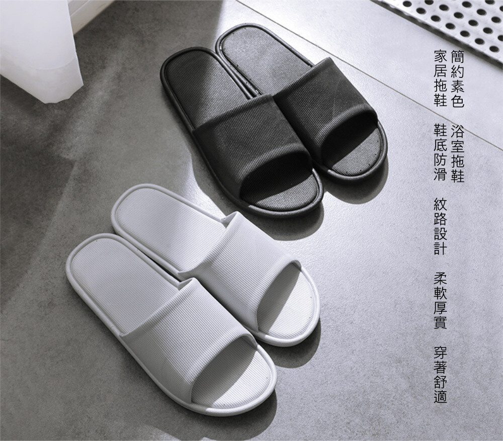 荷生活防滑軟底素色浴室拖鞋 居家簡約色系防滑升級款