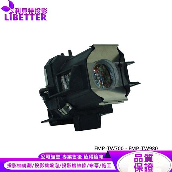 EPSON ELPLP39 原廠投影機燈泡 For EMP-TW700、EMP-TW980