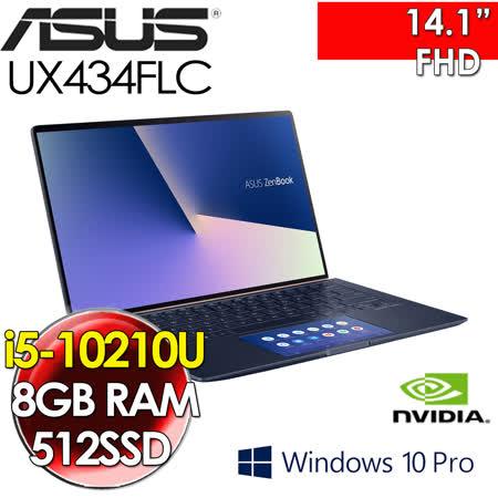 ASUS Zenbook-皇家藍(14吋/i5-10210U/LDDR3 8G/512G SSD/MX250 2G獨顯) PRO-UX434FLC-0192B10210U
