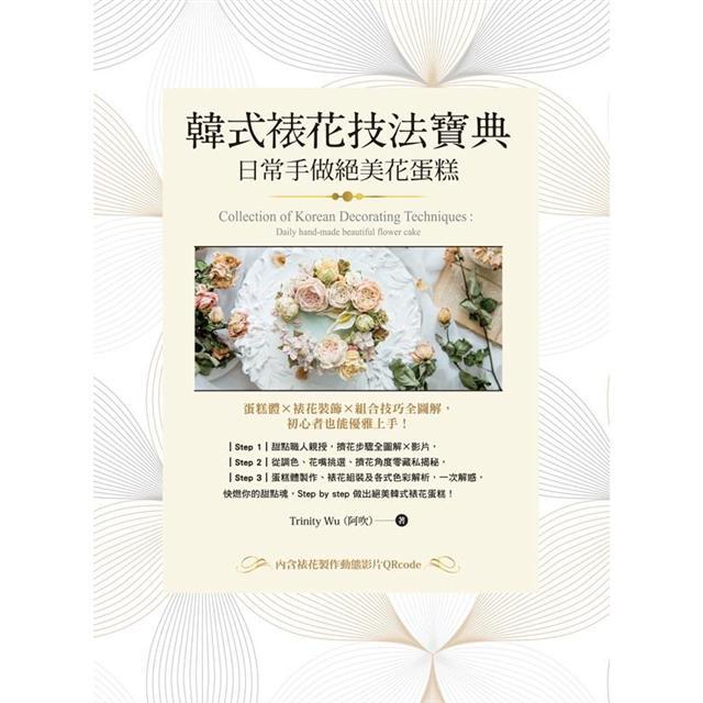 韓式裱花技法寶典(精裝):日常手做絕美花蛋糕【作者親簽精裝典藏版】