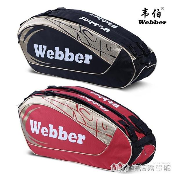 正品韋伯羽毛球拍包單肩雙肩背包6支裝手提便攜包網球包拍袋男女3 NMS樂事館新品