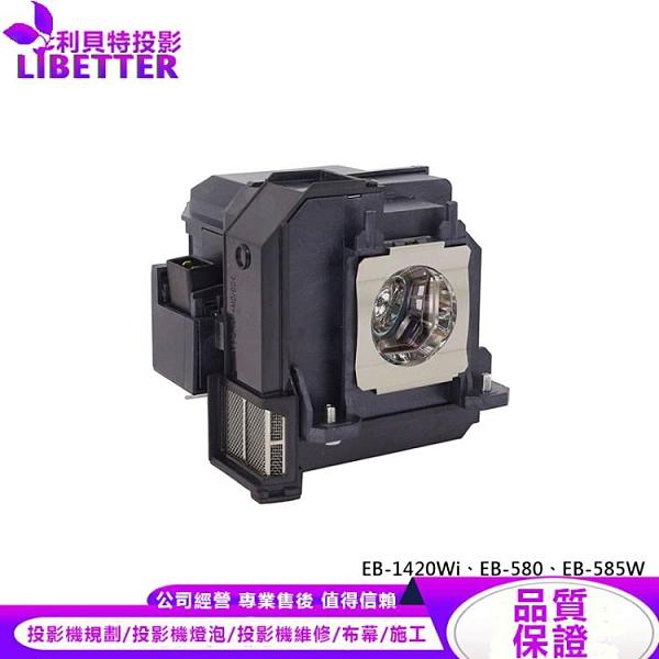 EPSON ELPLP80 原廠投影機燈泡 For EB-1420Wi、EB-580、EB-585W