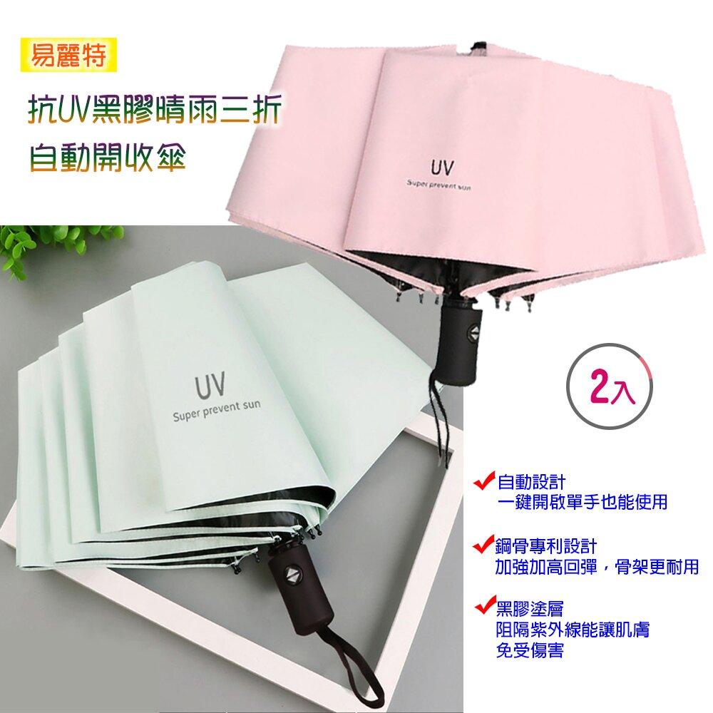 【易麗特】抗UV黑膠晴雨三折自動開收傘(2入)