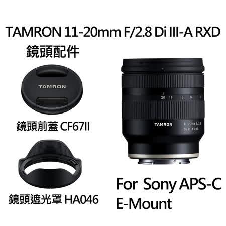 Tamron 騰龍 11-20mm F/2.8 Di III-A RXD B060 Sony APS-C 廣角鏡
