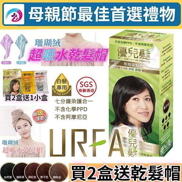 台灣製 現貨秒發 URFA優兒髮泡泡染髮劑 (5色混搭任選) 護髮染髮乳 護髮染