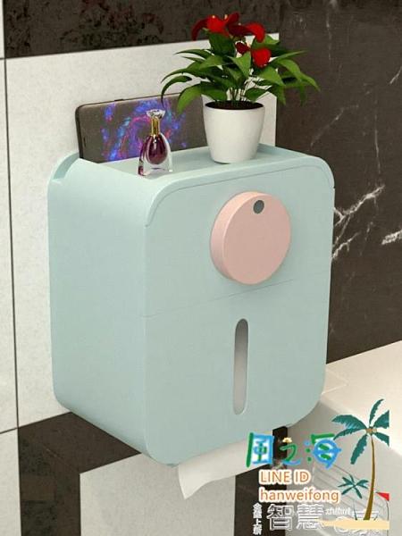 面紙盒 衛生間紙巾盒抽紙衛生紙筒卷紙廁紙紙巾架廁所家用免打孔創意防水【風之海】