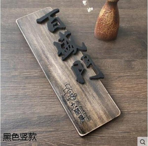 木質掛牌木頭門牌實木定做中式仿古個性創意木牌標識牌定制/9x30cm