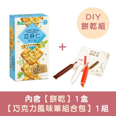 【DIY餅乾組】亞麻仁蘇打餅+巧克力筆組合包