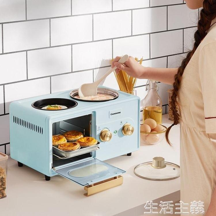 麵包機 長虹早餐機多功能家用烤面包四合一小型懶人料理機全自動多士爐 微愛家居