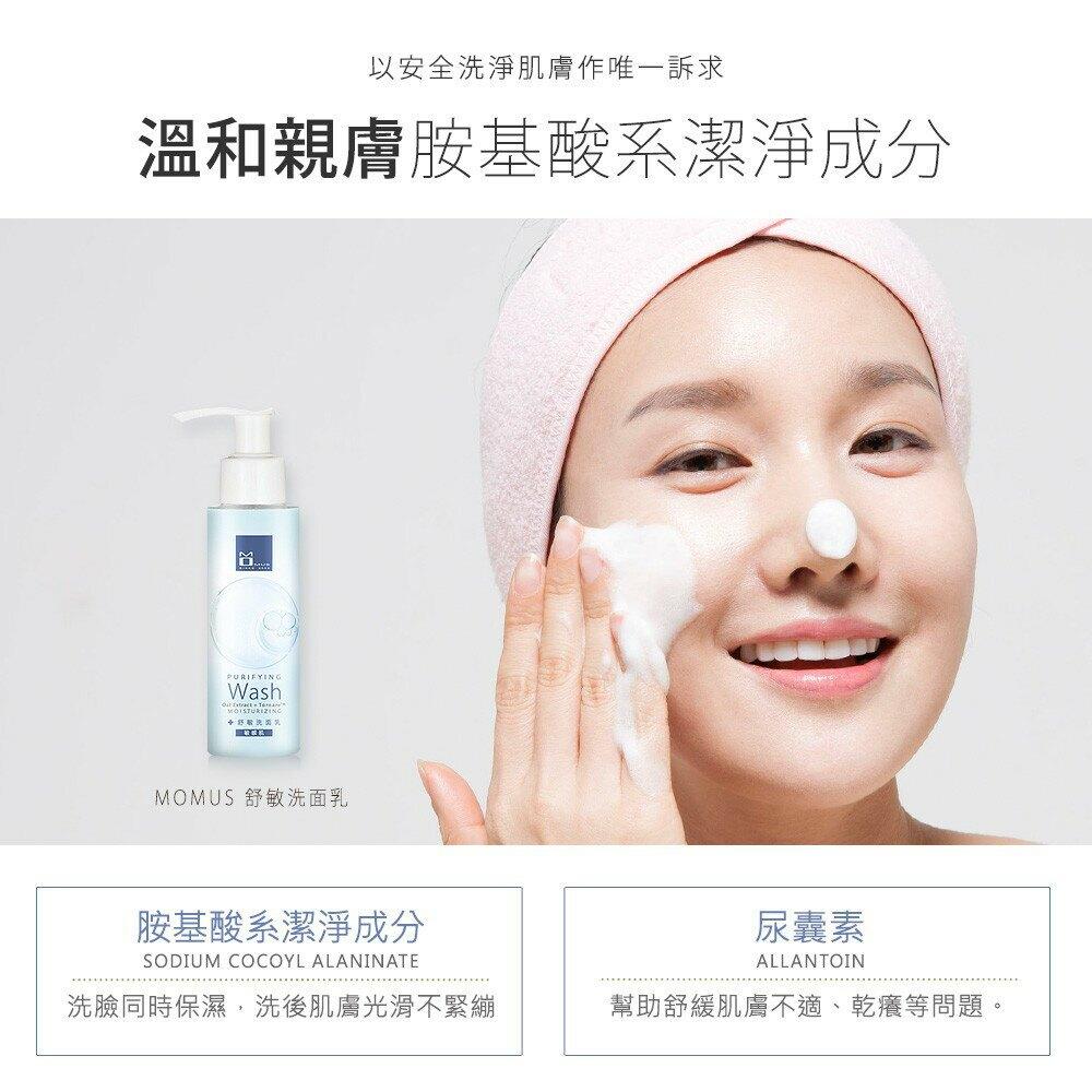 MOMUS 舒敏洗面乳-體驗瓶 7ml (敏感肌膚)
