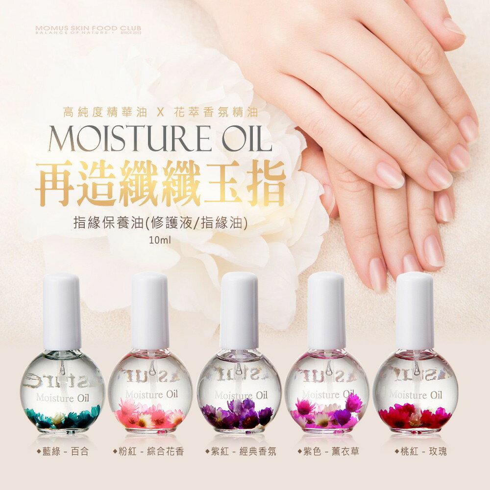 MOMUS 乾燥花指緣修護液(指緣油) 五款任選