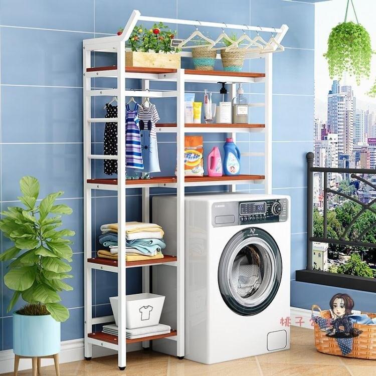 【八折】洗衣機置物架 滾筒波輪翻蓋架子落地掛衣置物架陽台花架浴室收納架T