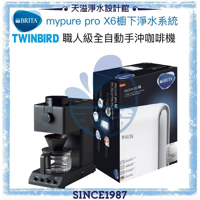 【BRITA × Twinbird】mypure pro X6超微濾專業級淨水系統 + 職人級全自動手沖咖啡機CM-D457