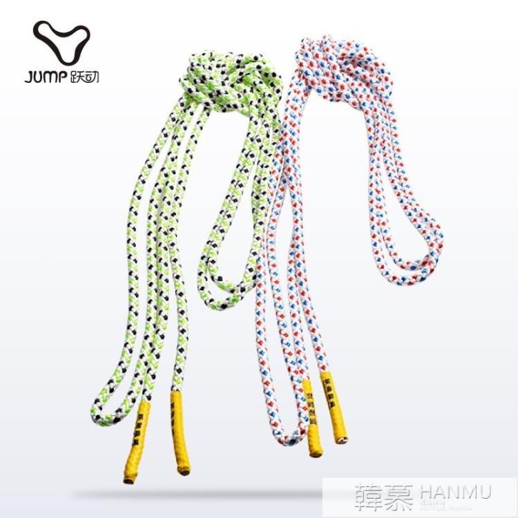 跳繩編織交互繩棉繩多人團建活動表演用長繩學生花樣比賽用繩 摩可美家
