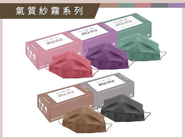 親親 JIUJIU 成人醫用口罩(30入)紗霧系列 款式可選【小三美日】MD雙鋼印