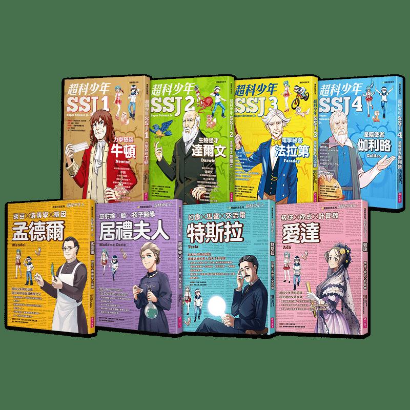 超科少年全套組(8冊)|最受青少年喜愛的漫畫科學人物故事