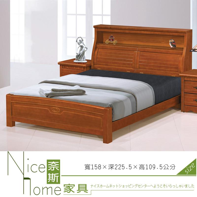 奈斯家具nice325-4-hl 菲妮拉5尺柚木色書架雙人床