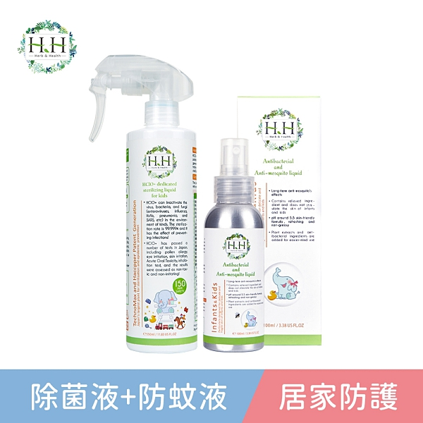 【寶貝居家防護組】HH護幼安超次氯除菌液(150ppm)350ml+寶貝抗菌防蚊液100ml