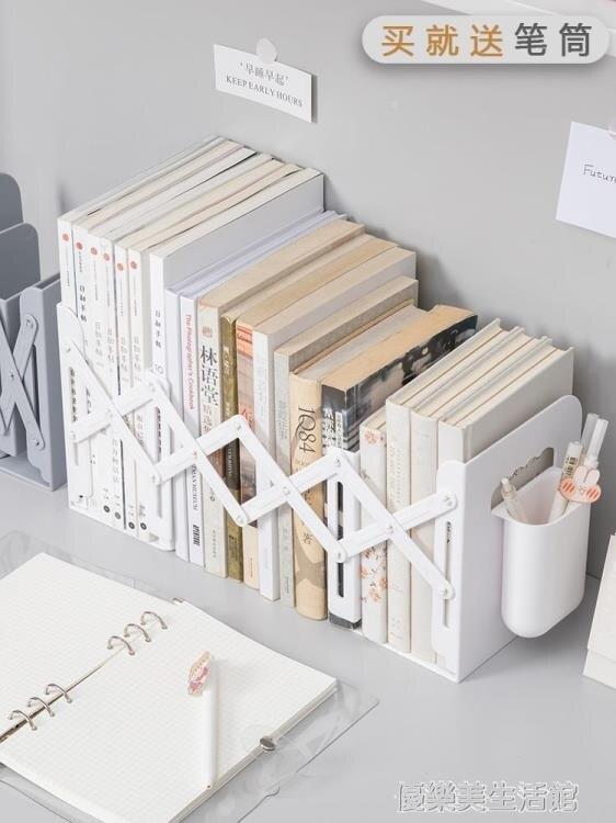 可伸縮書立架 書夾帶筆筒簡易學生桌面置物架 課桌辦公室文件收納 摩可美家
