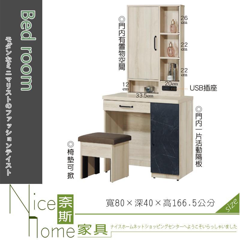 奈斯家具nice456-1-hl 亞倫橡木2.5尺化妝台整組/含椅