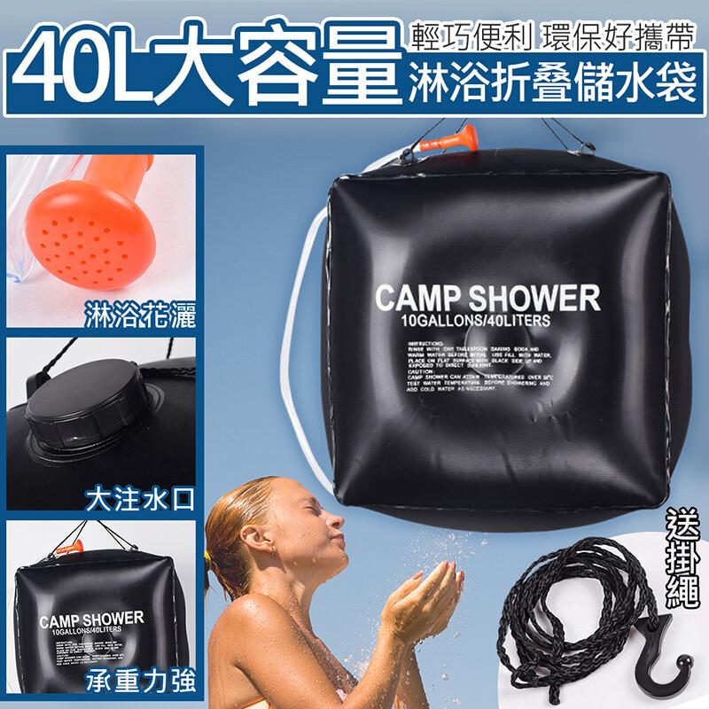 40l大容量淋浴折疊水儲水袋