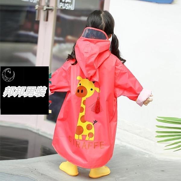 可愛卡通男女童寶寶小孩雨衣防水雨披兒童雨衣品牌【邦邦男裝】