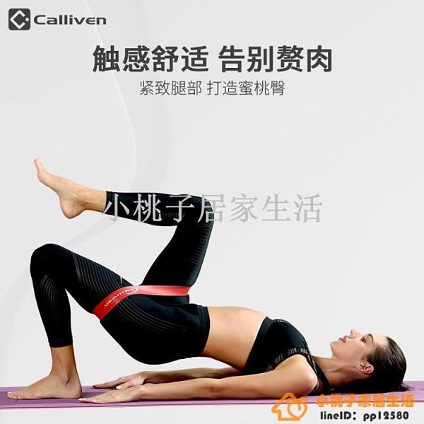 瑜伽彈力帶健身男女翹臀練臀拉伸帶力量訓練彈力圈阻力帶品牌【小桃子】