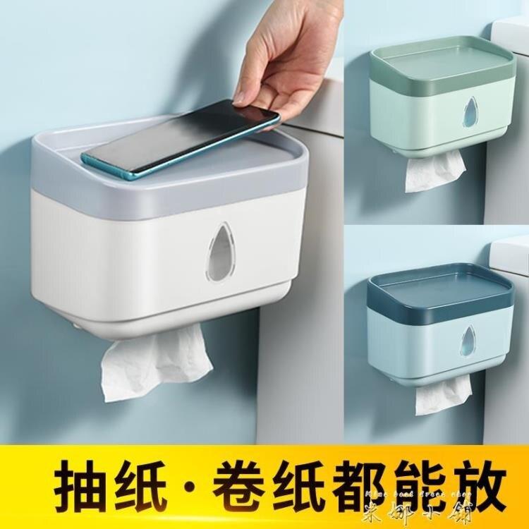 壁挂式卫生间纸巾置物架免打孔抽纸家用收纳厕所厕纸卷纸卫生纸盒 摩可美家