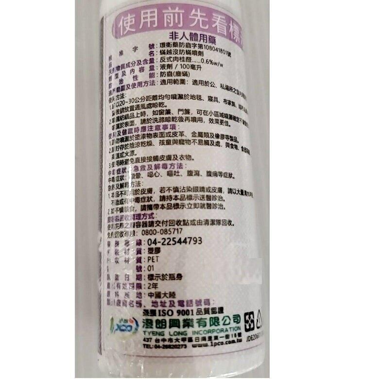 福來朗 天然防蹣噴霧(100ml/瓶) [大買家]