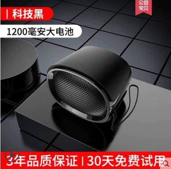 無線藍芽音箱立體聲超重低音炮家用迷你戶外大音量便攜式小型插卡 3C數位百貨