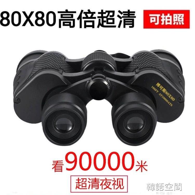 90x90高倍高清望遠鏡雙筒夜視人體一萬米戶外專業觀鳥兒童望鏡 摩可美家