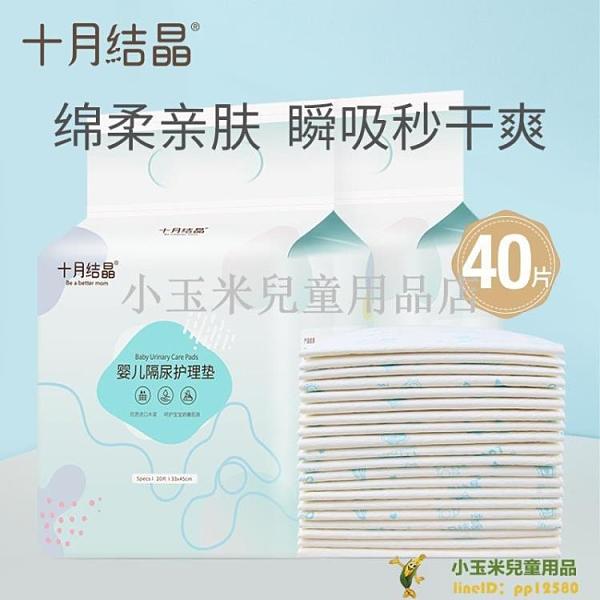 新生嬰兒隔尿墊護理墊床上防水透氣一次性不可洗寶寶尿片