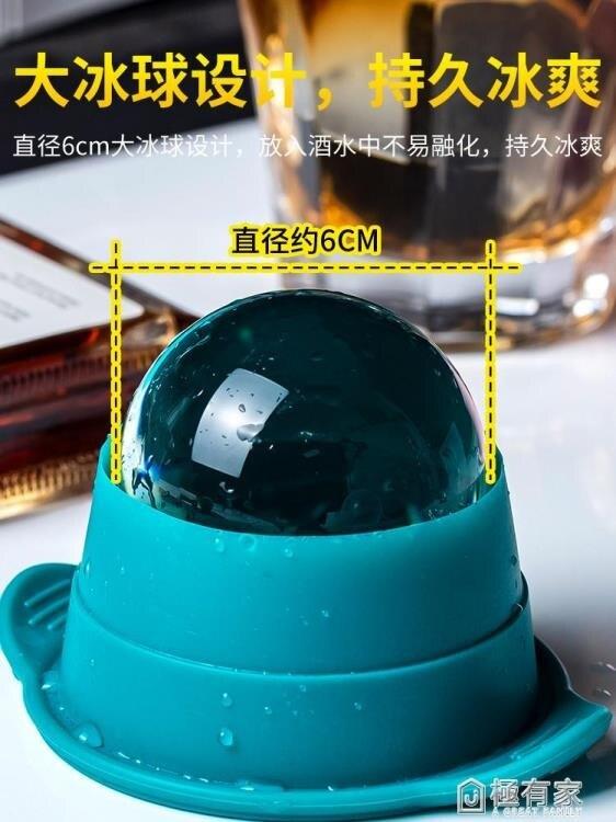 圓球形冰格威士忌制作冰球模具家用大號冰塊速凍器帶蓋硅膠制冰盒 摩可美家