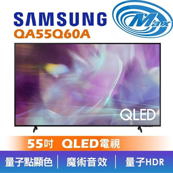 【麥士音響】SAMSUNG 三星 QA55Q60AAWXZW | 55吋 4K QLED 電視 | 55Q60A【有現貨】