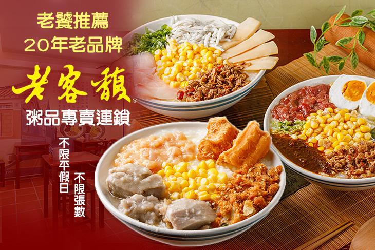 【台北】老客馥粥品專賣連鎖(新莊富國店) #GOMAJI吃喝玩樂券#電子票券#中式