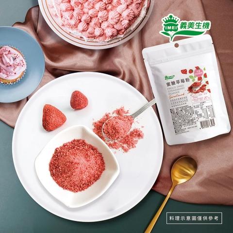 【義美生機】蜜糖草莓粉