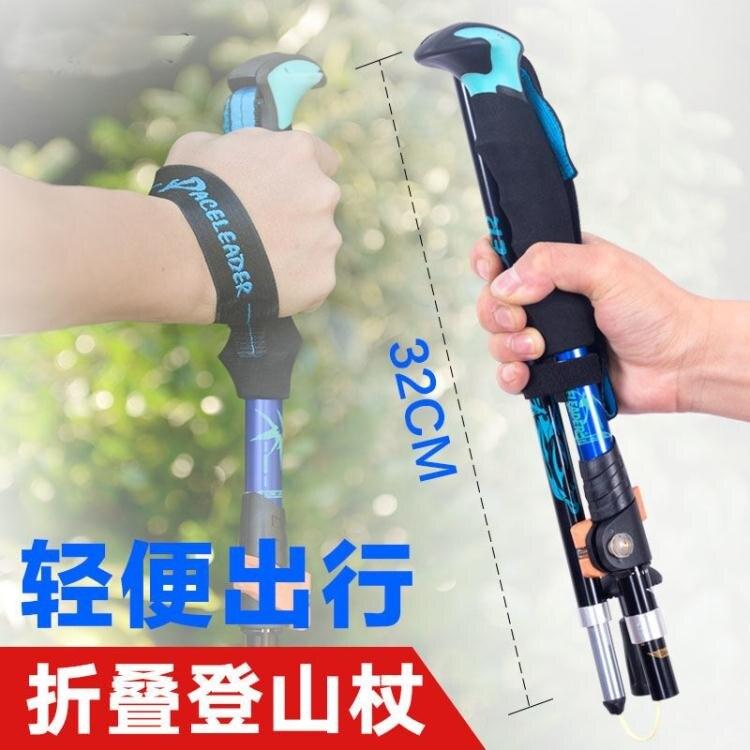 登山杖折疊超輕超短鈦合金手杖拐杖徒步登山裝備多功能戶外行山杖 快速出貨