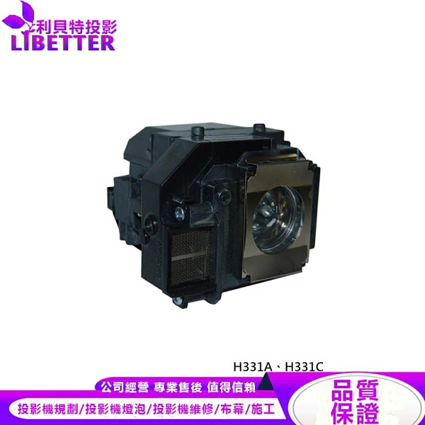 EPSON ELPLP54 原廠投影機燈泡 For H331A、H331C